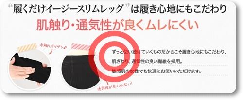 履くだけイージースリムレッグ 公式サイト 嘘 効果