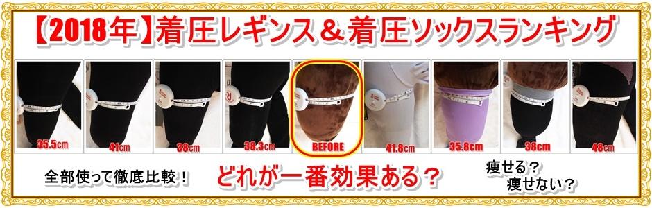 Akane【54cm→42.2cm】着圧レギンスランキング~買って・履いて・写真で比較