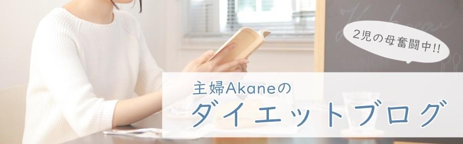 主婦Akaneのダイエットブログ