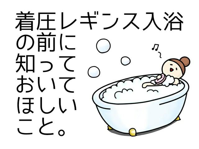 着圧レギンス入浴 ダイエット スラライン SULALINE ブログ レポ 写真